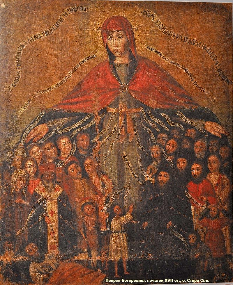 Ікони Покрови Богородиці з с. Стара Сіль на Львівщині, XVII ст.