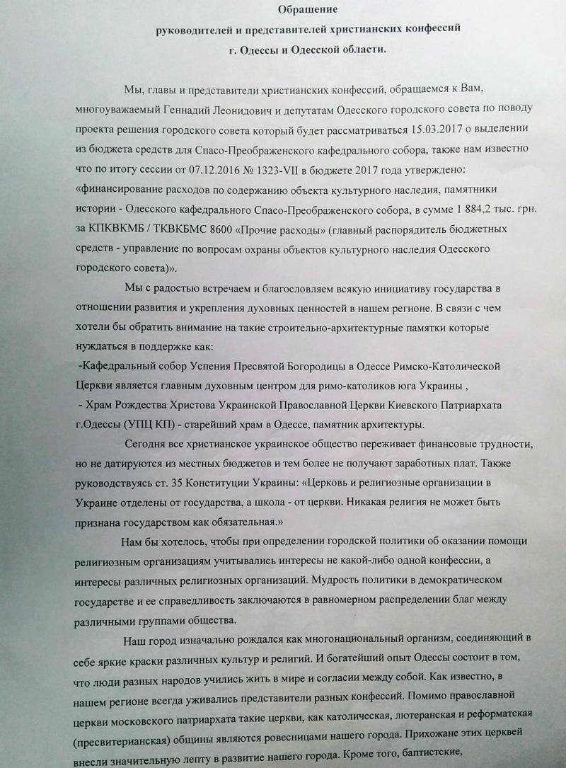 Звернення лідерів Церков Одещини