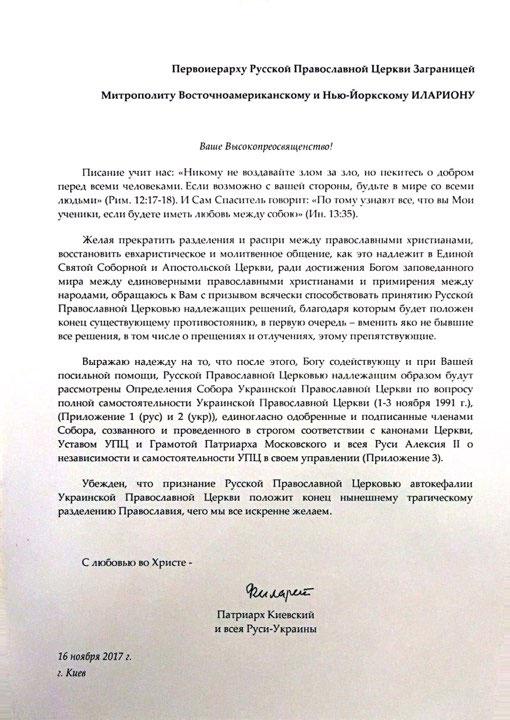 письмо митрополиту Илариону, первоиерарху РПЦЗ в Америке