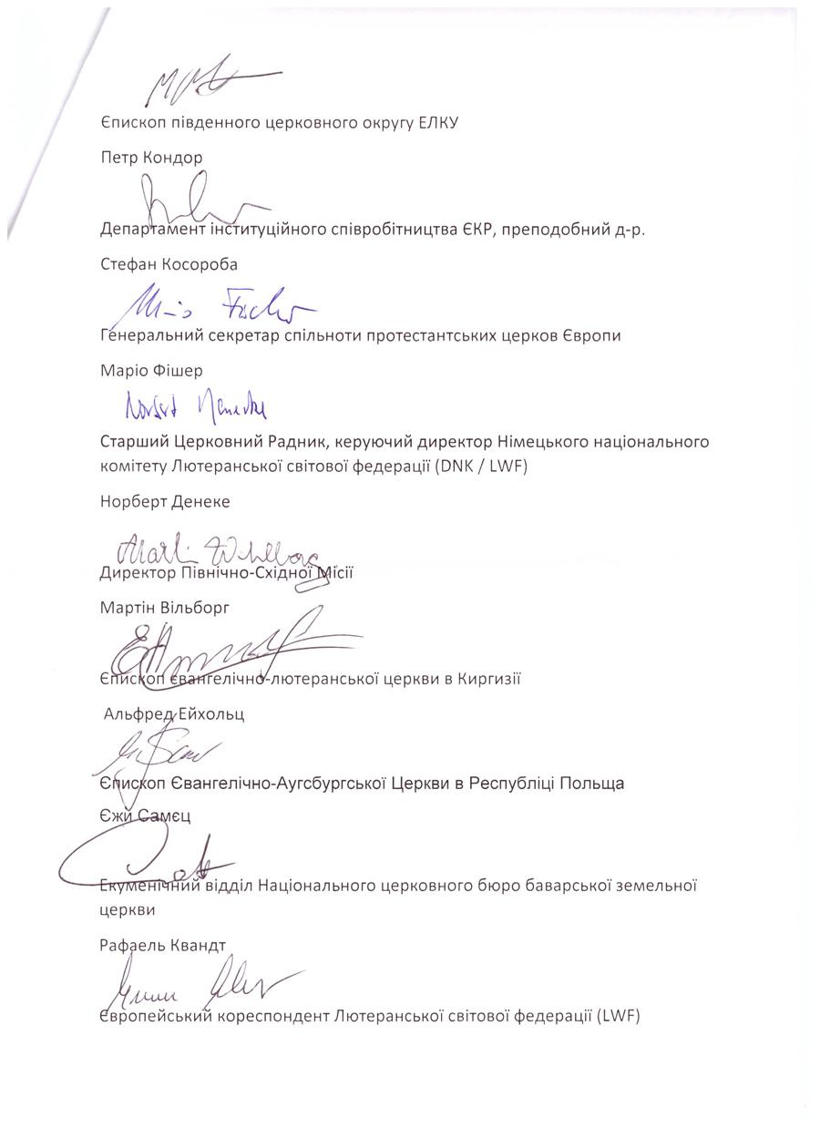 Лист міжнародних єпископів і високопосадових церковних репрезентантів