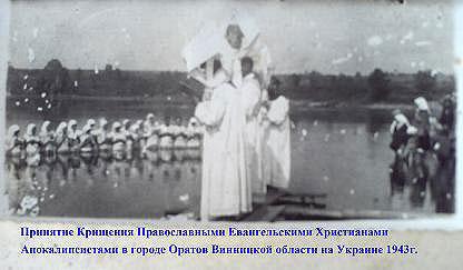 Принятие Крищения в 1943