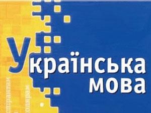 Сьогодні українців перевірять на знання української мови!