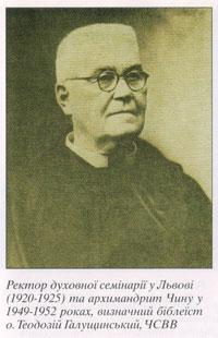 о.Теодозій Галущинський