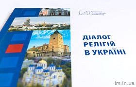 Фонд Аденауэра издал справочник о Всеукраинском Совете Церквей