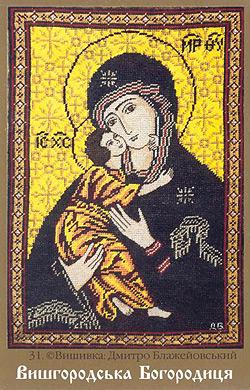 Вишгородська Богородиця