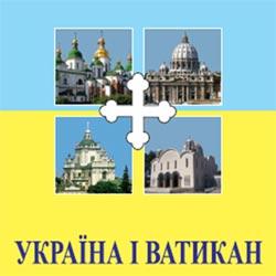 """Результат пошуку зображень за запитом """"Україна-Ватикан"""""""