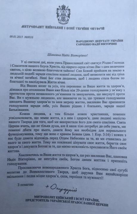 Предстоятель УПЦ МП Митрополит  Онуфрий написал обращение к Надежде Савченко