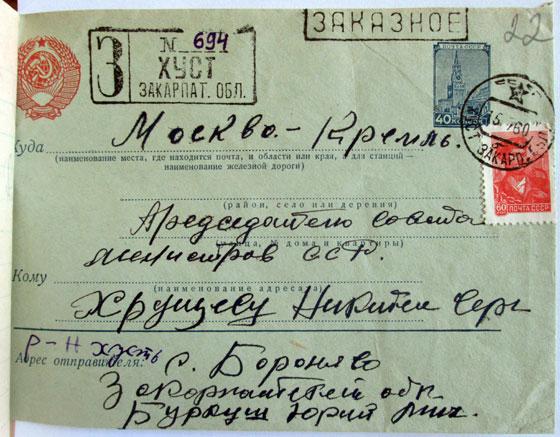 Титул телеграми-звернення до Микити Хрущова вірника із Бороняви Юрія Буркута