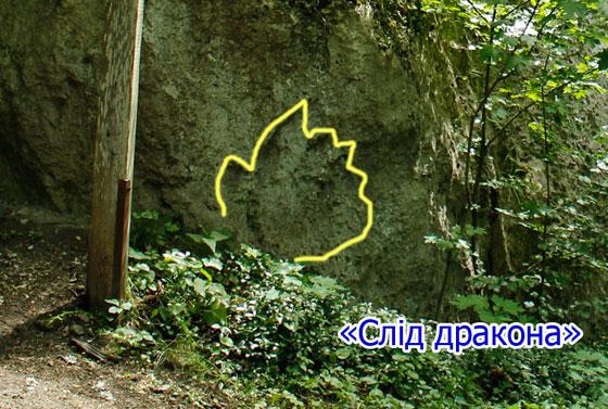 """""""Слід дракона"""" (наведено жовтим)"""