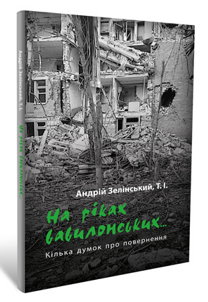 Нова книга о. Андрія Зелінського — про зцілення від самотності зраненого  війною суспільства d6512e565ae
