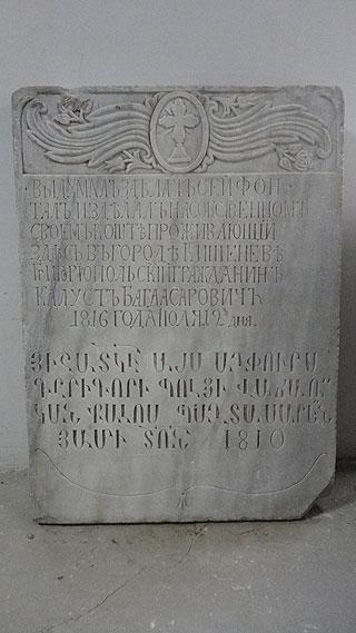 Закладний камінь кишинівського фонтану