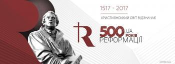 Затверджено План заходів з підготовки та відзначення в Україні 500-річчя Реформації
