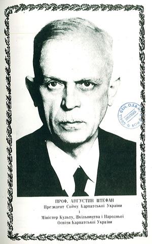 Августин Штефан, голова Сойму Карпатської України, який вів переписку з Йосифом Сліпим