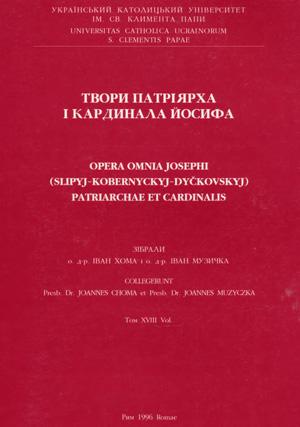Обкладинка 18 тому зібрання творів Йосифа Сліпого, в якому вміщено ту частину «Історії Вселенської Церкви на Україні», де йдеться про Мукачівську єпархію