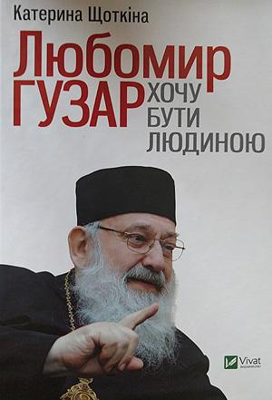Книжка К.Щоткіної про Блаженнішого Любомира