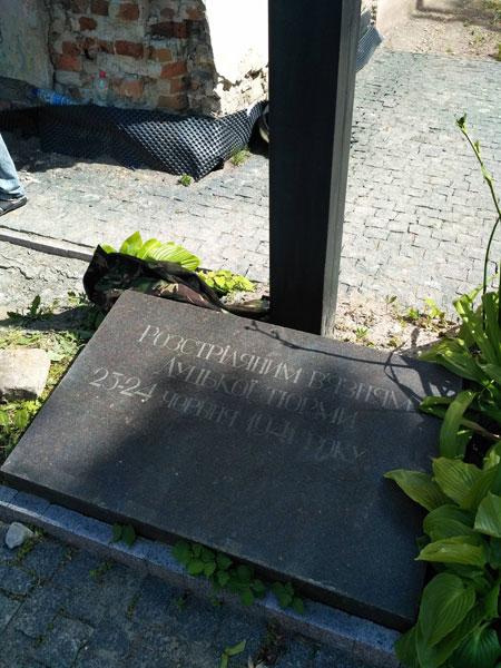 Меморіальне місце