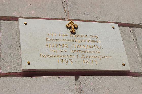 Рожевий собор у Чернівцях