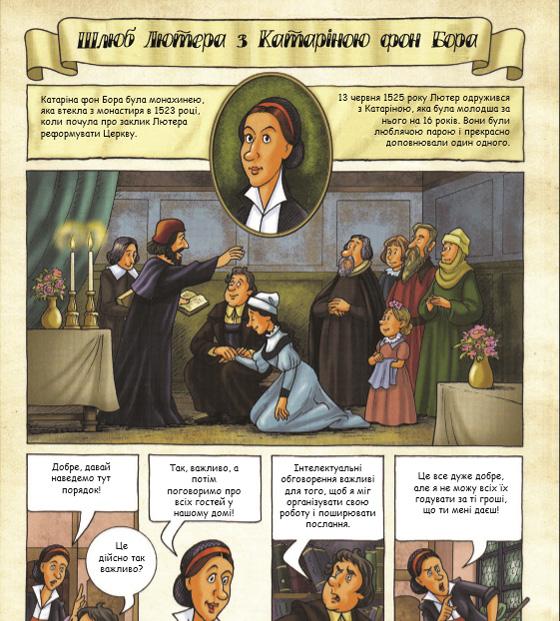 Комікси про Лютера