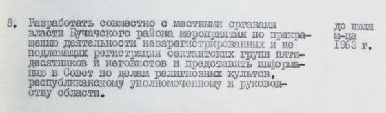 Один із прикладів планів боротьби з незареєстрованими «п'ятидесятниками» уповноваженого Ради з питань релігійних культів при Тернопільському облвиконкомі С. Коваленка 1963 року. Фонди держархіву Тернопільської області