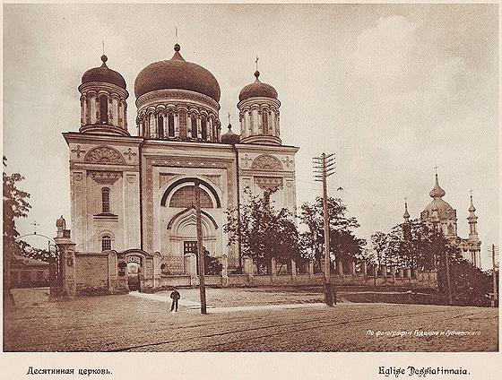 Десятинка, світлина 1911 р.