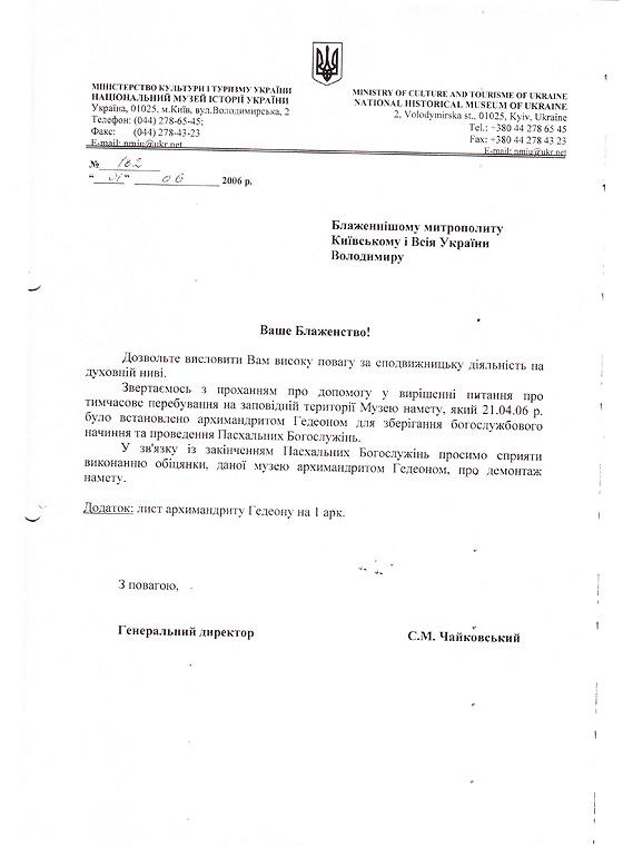 Переписка з Митр. Володимиром