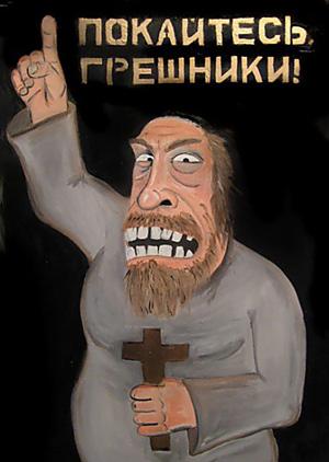 Догралися з анафемами до антихристиянства