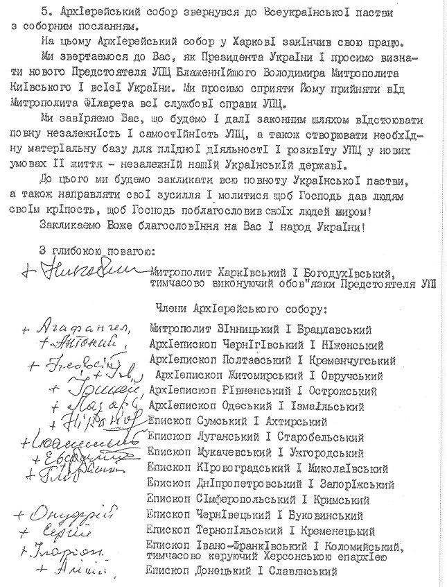 Харківське звернення