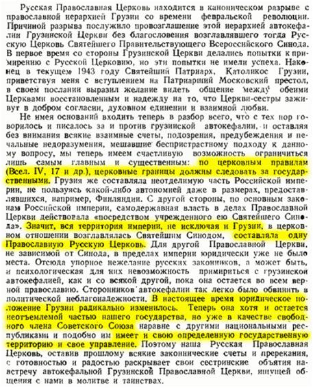 Определения РПЦ по вопросу автокефалии Грузинской Православной Церкви от 19 ноября 1943 года