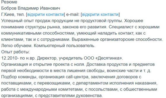 Резюме Боброва