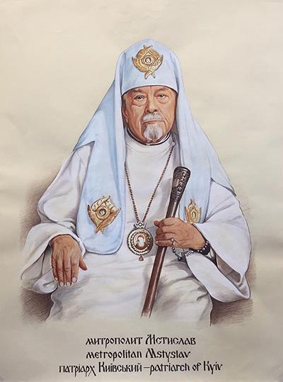 Патріарх Мстислав