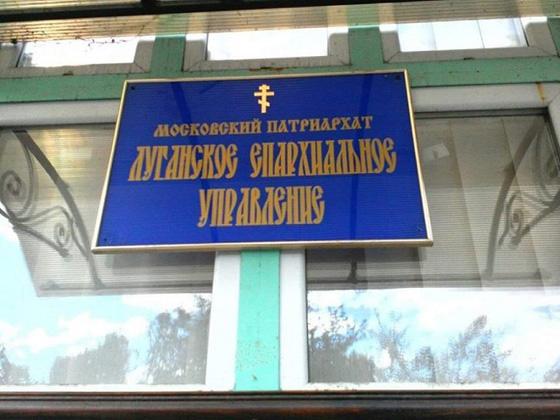 Луганская епархия уже не УПЦ