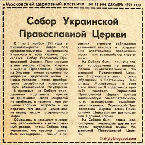 Публикация в Московском церковном вестнике