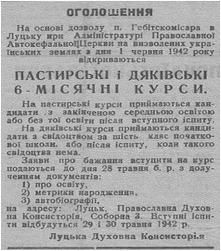 Ми розуміємо, що Російська православна церква продовжить існувати в Україні, але проти нічого не маємо, - Епіфаній - Цензор.НЕТ 8448