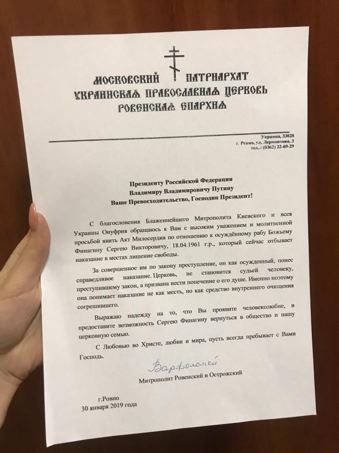 Звернення_до_Путіна.jpg