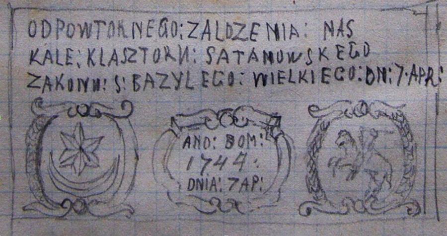Малюнок меморіальної таблиці