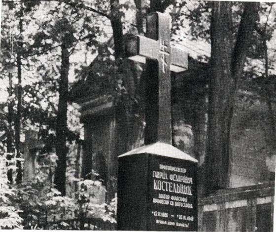 Могила Костельника на Личаківському кладовищі у Львові