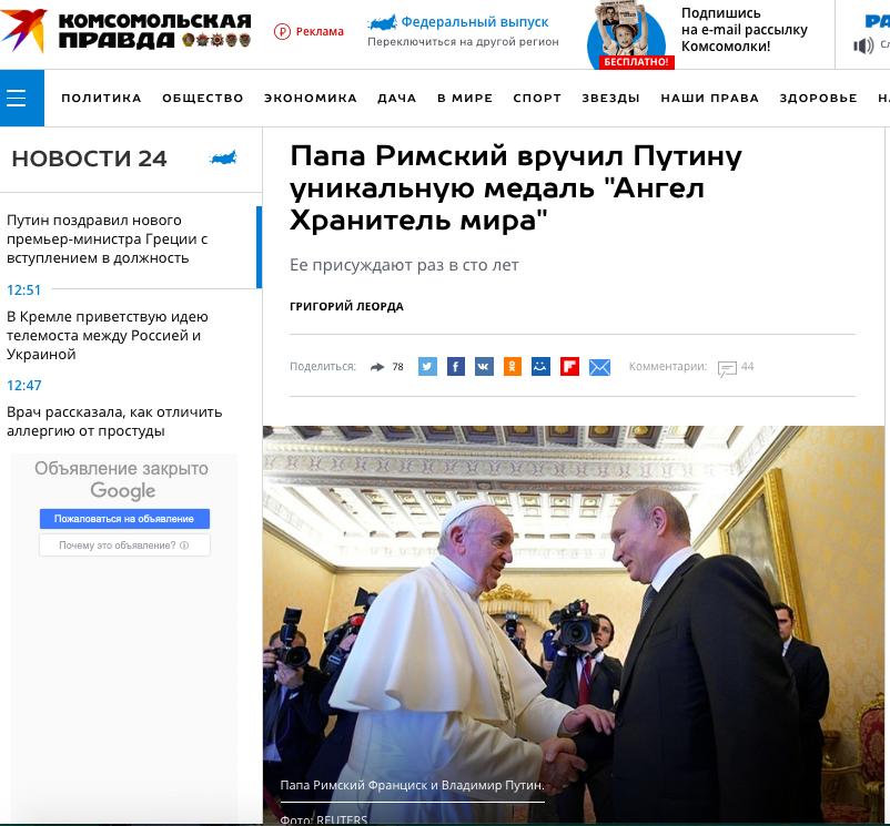 Komsomolskaya-Pravda.png
