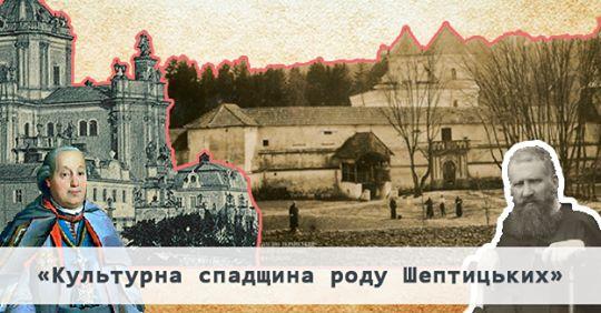 проект «Культурна спадщина роду Шептицьких»
