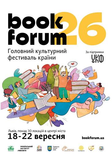 BookForum2019