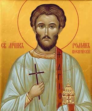 Святого мученика Романа вшановує Церква 1 грудня за Юліанським календарем_1