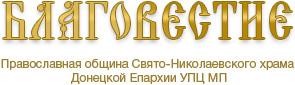 http://blagovestie.dn.ua/