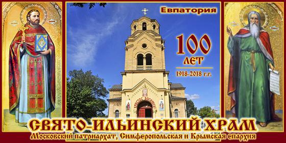 http://www.iliynka-evpatoria.ru/