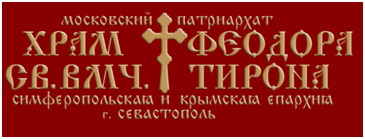 http://feodor-tiron.ru/