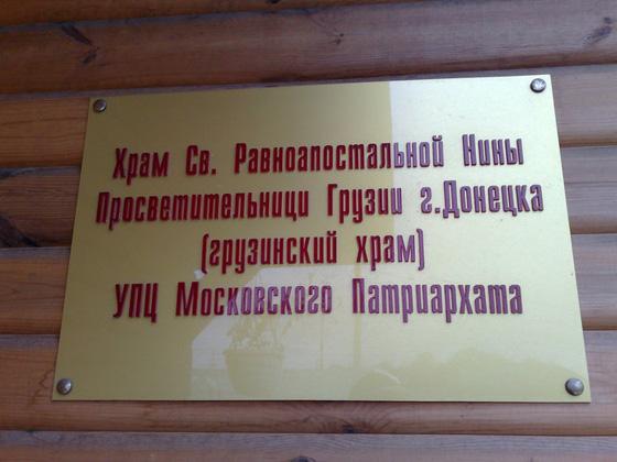 http://fromdonetsk.net/kolokola-vernulis-v-gruzinskuyu-tserkov-donetska.html