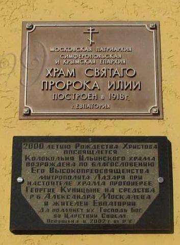 https://irecommend.ru/content/odna-iz-samykh-glavnykh-pravoslavnykh-svyatyn-evpatorii-takzhe-znachimyi-istoricheskii-pamya#&gid=gallery_node2628683field_imgf1&pid=6