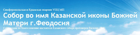 http://kazanskiy-sobor.prihod.ru/