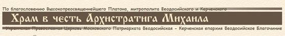 http://www.arh-mihaila.prihod.ru/