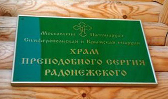 https://www.ukrinform.ru/rubric-crimea/2305043-s-hramov-moskovskogo-patriarhata-v-krymu-snimaut-tablicki-upc-smi.html