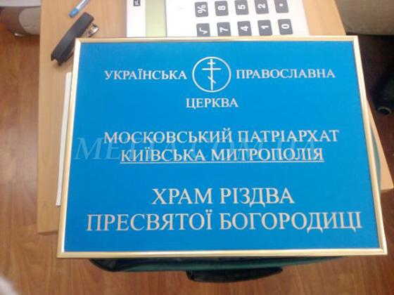 https://metta.kiev.ua/ru/tablichki/fasadnie-tablichki.html