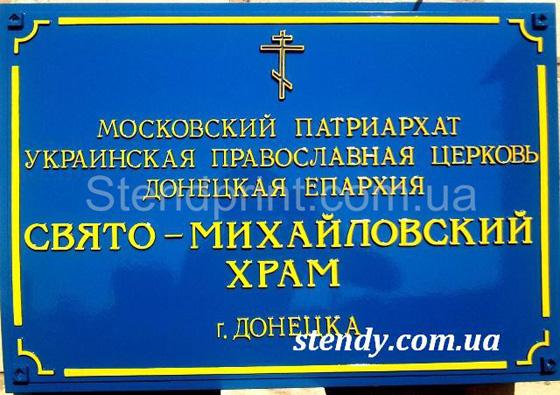 https://stendprint.com.ua/ru/catalog/vyveski-fasad/vyveska-na-hram/